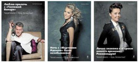 В России звезды шоу-бизнеса призывают молодежь читать книги