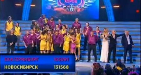 Победителем шоу «Битва хоров» стал хор из Екатеринбурга. Видео